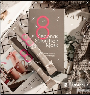 Маска для быстрого восстановления волос MASIL 8 Seconds Salon Hair Mask 8 мл