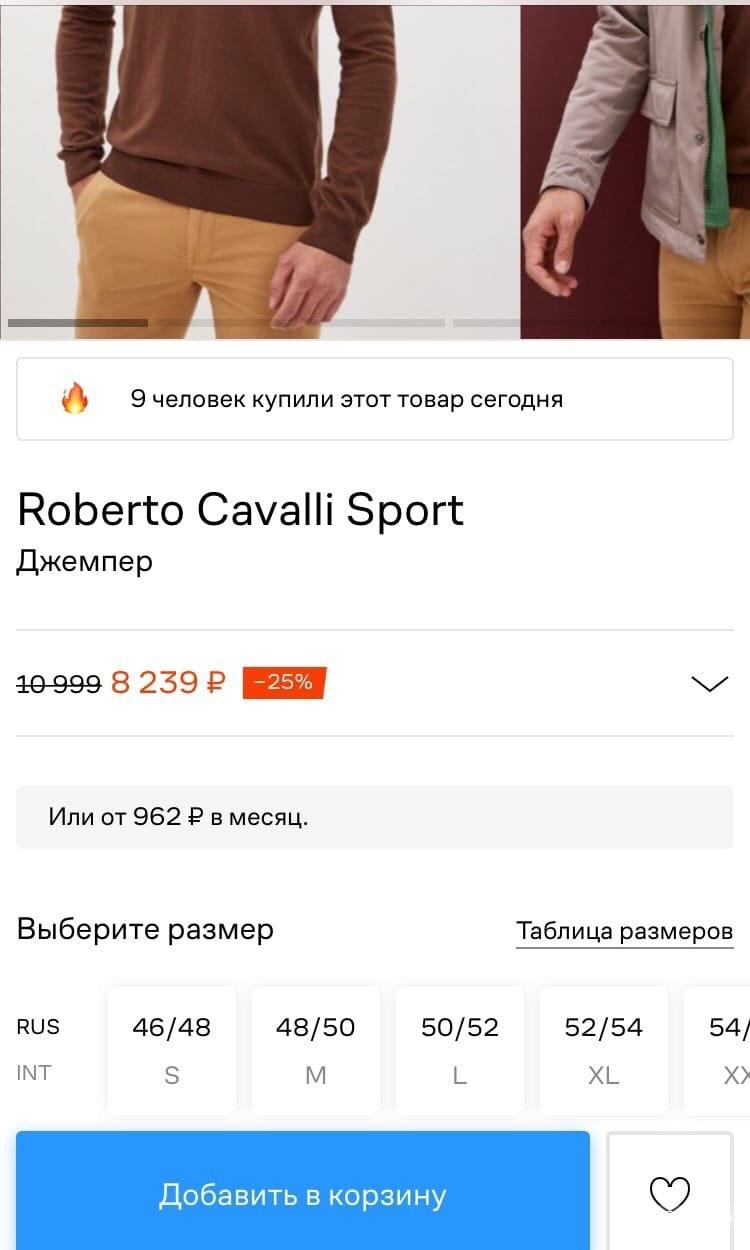 Roberto Cavalli джемпер S