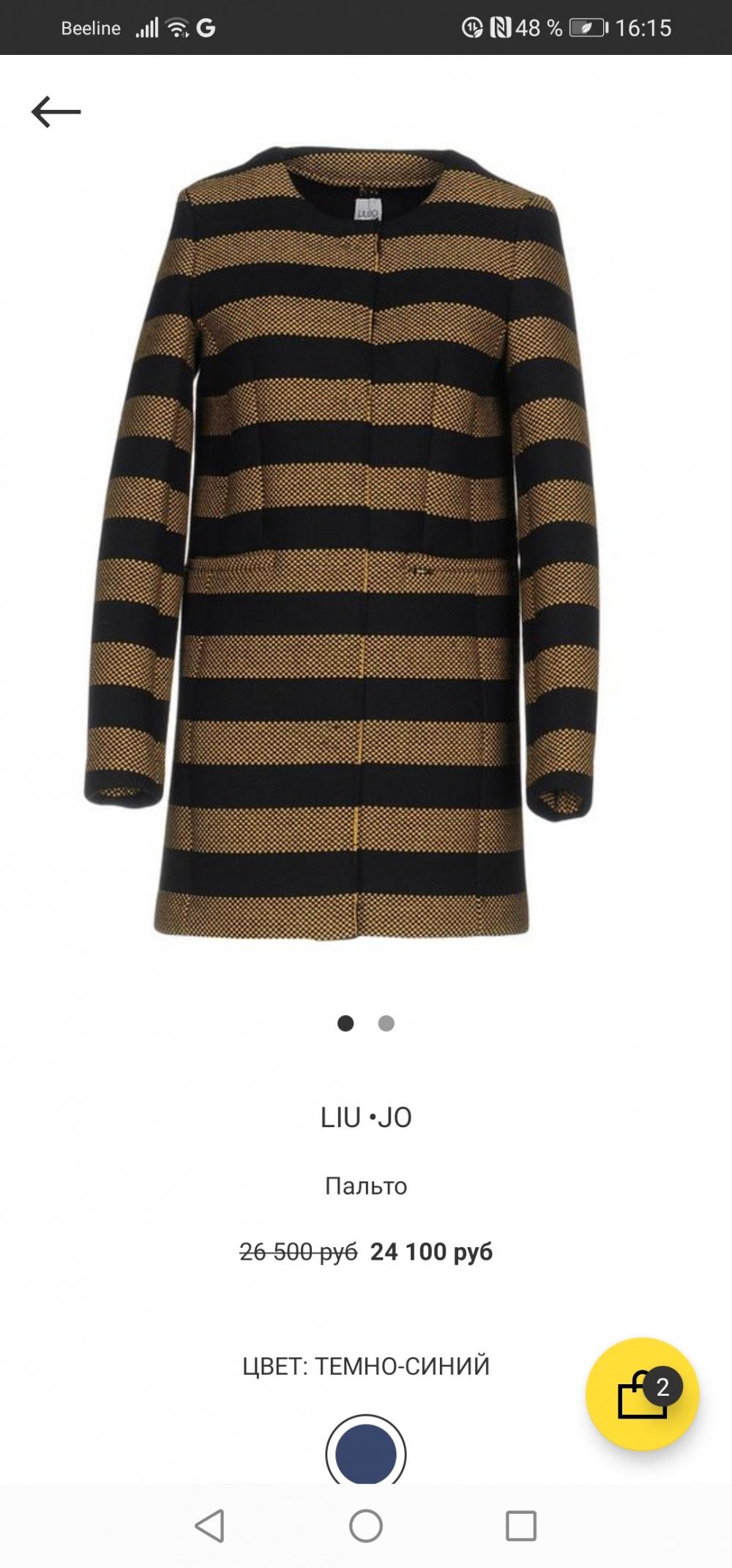 Пальто Liu jo 44 итальянского размера