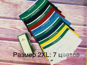 Набор мужских боксеров Lacoste р.50-54