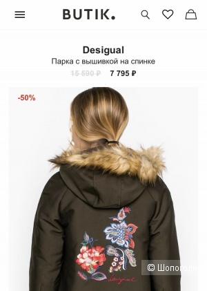 Парка-куртка Desigual, 44 размер
