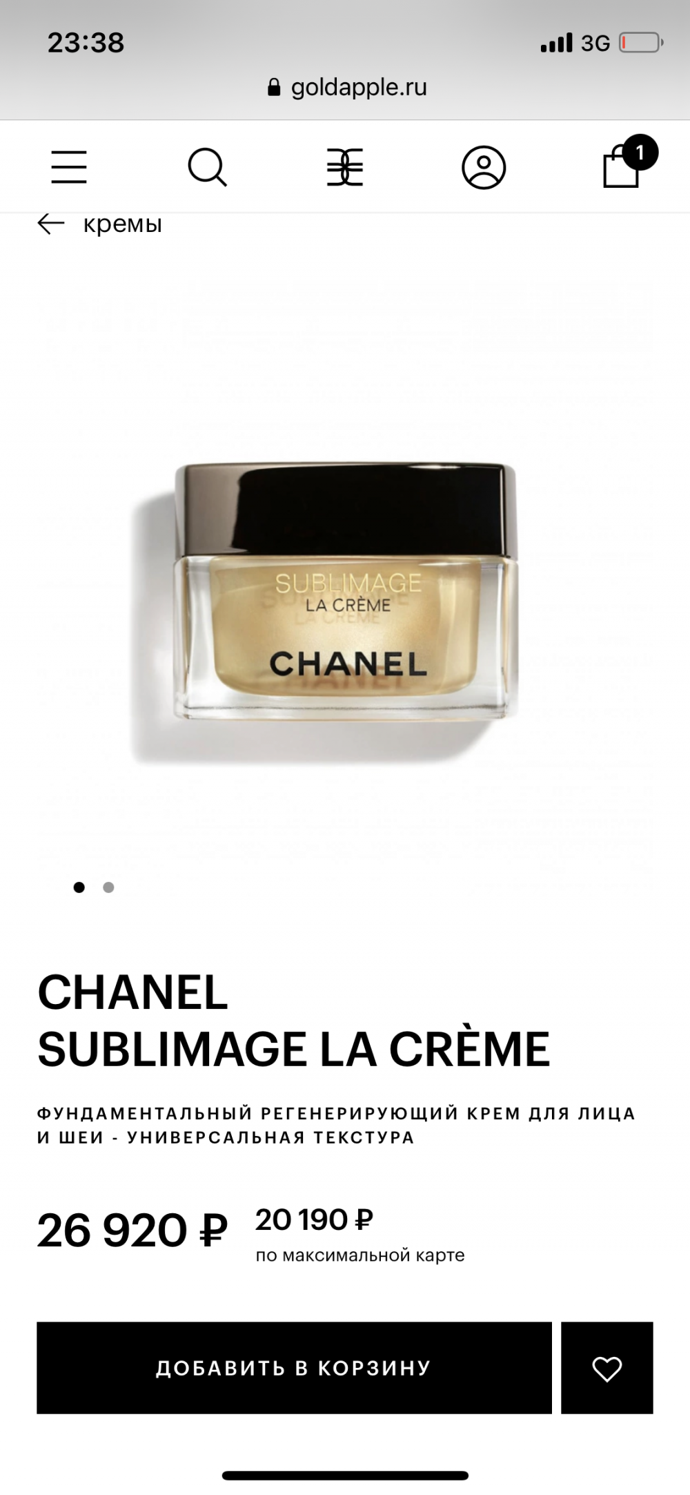 Крем  для лица Chanel Sublimage 20 мл.