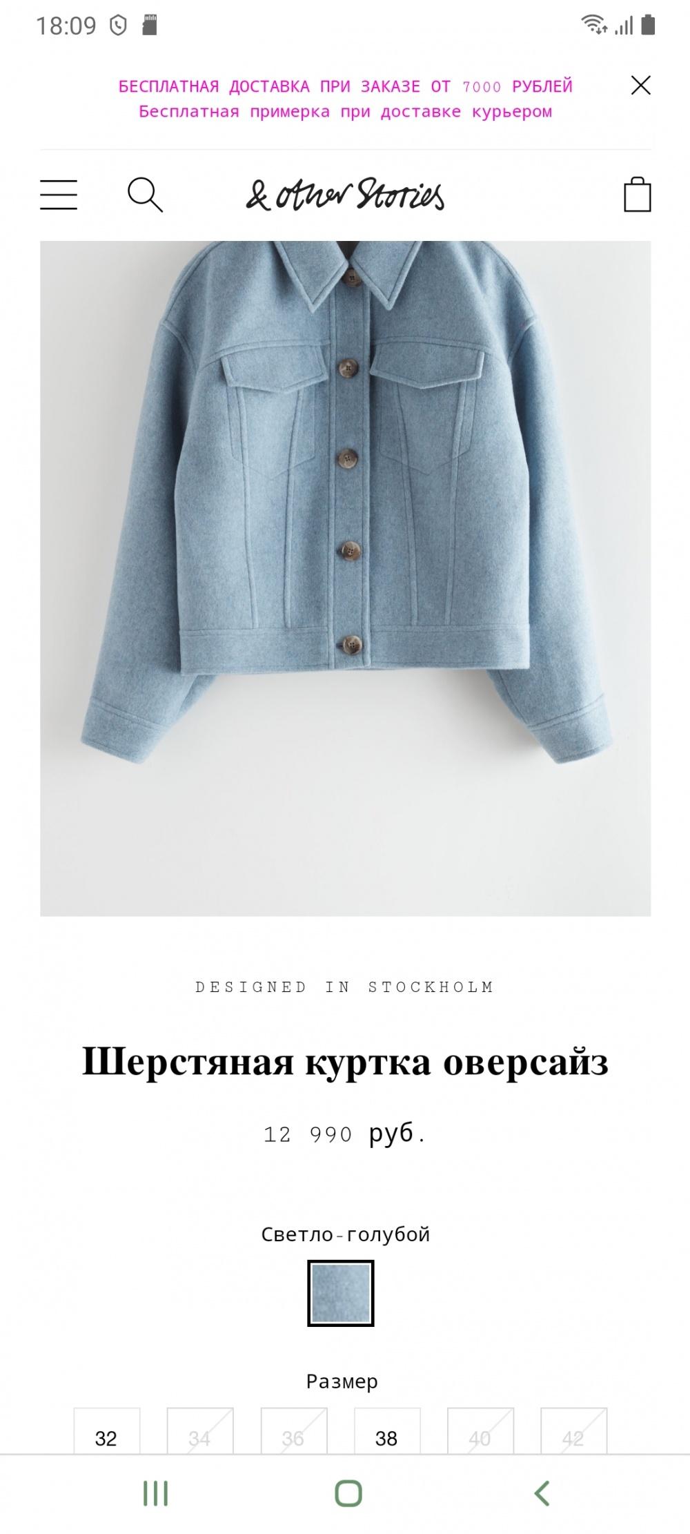 Куртка @Other stories, 36 размер