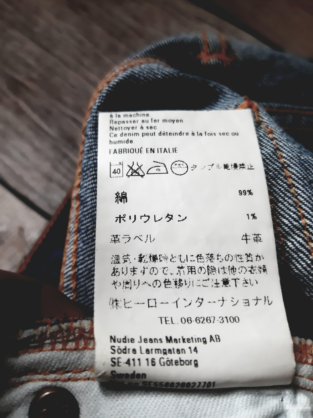 Джинсы Nudie Jeans, размер 29
