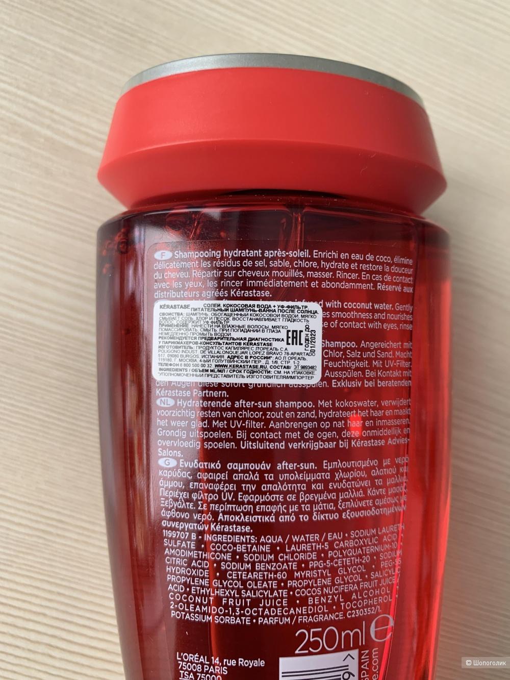 Шампунь Kerastase Soleil, 250 ml