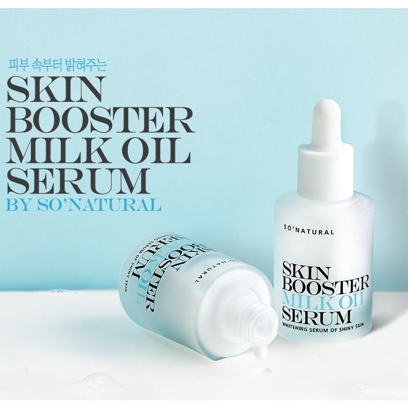 Осветляющая молочная сыворотка-бустер So'Natural Skin Booster Milk Oil Serum