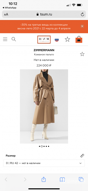 Новое Кожаное пальто с подкладкой Zimmerman