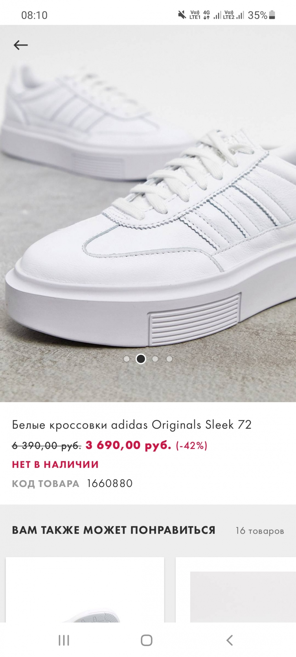Кеды-сникерсы  adidas Originals sleek 72. Размер 38 рос.