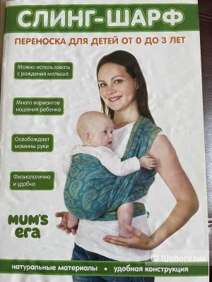 Слинг-шарф Mum's era