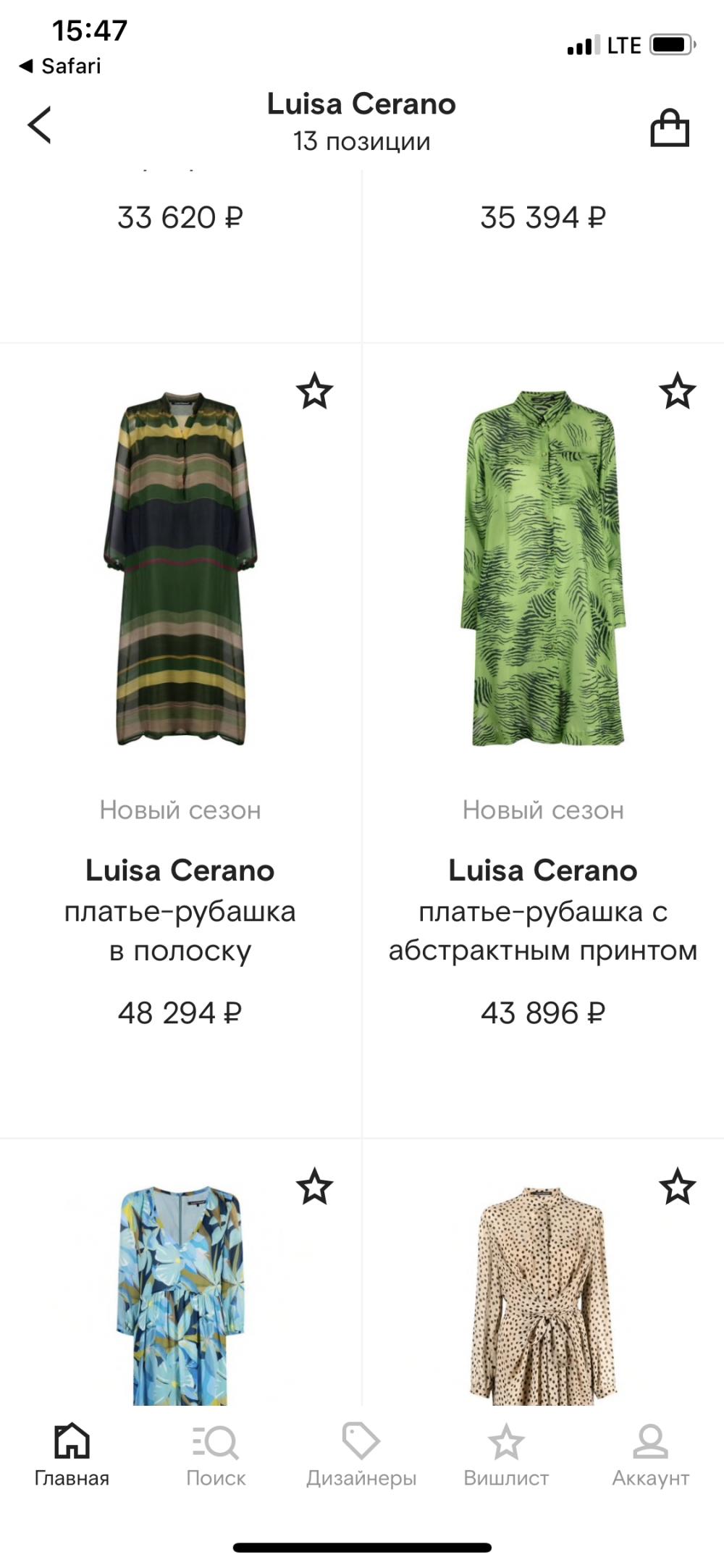 Платье Luisa Cerano 50/52