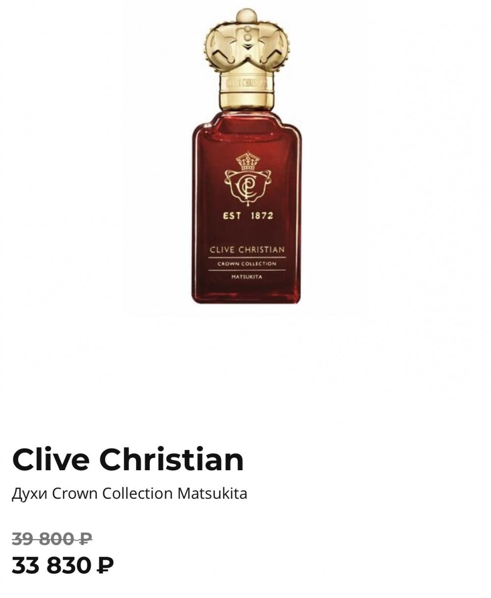 Набор Clive Christian пробники Matsukita и crab apple blossom 2*2ml