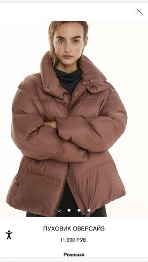 Куртка Massimo Dutti, L