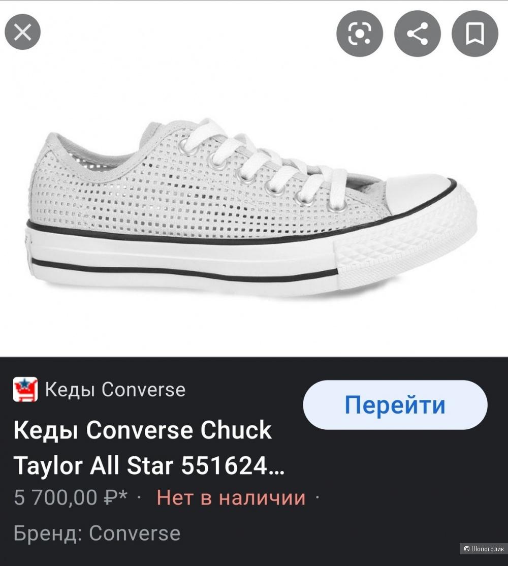 Кеды Converse, р 38-39