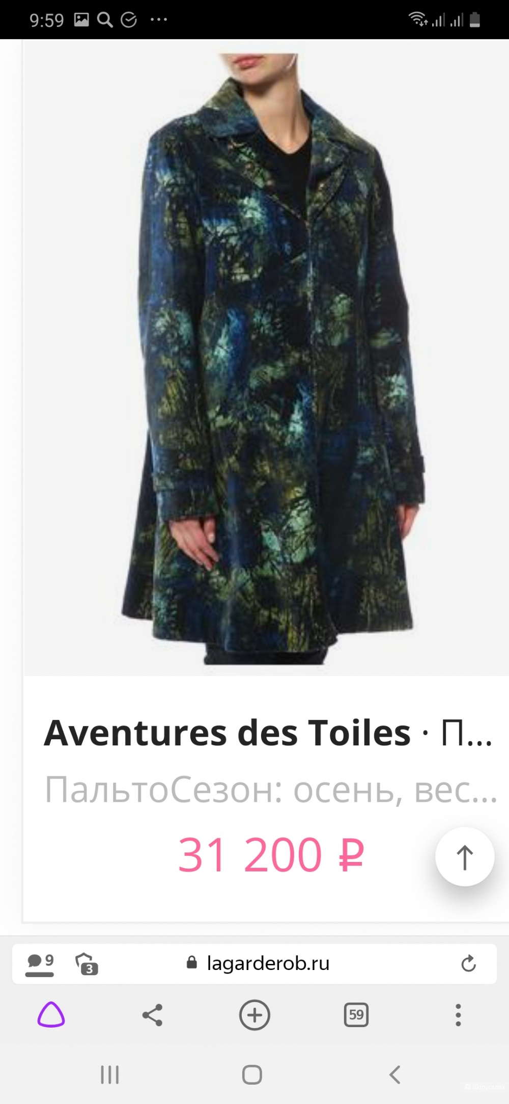 Пиджак Adventures des Toiles р.48