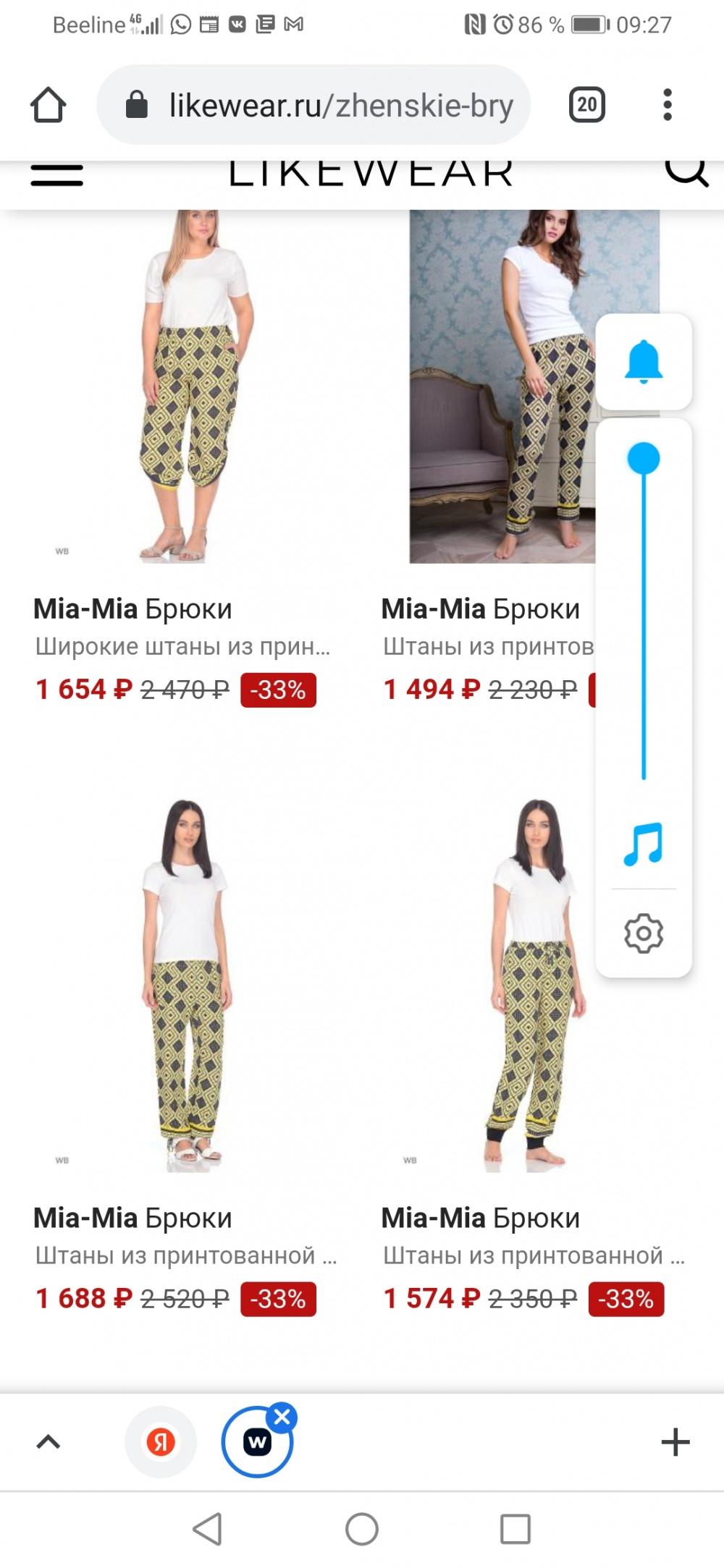 Брюки Mia Mia размер M