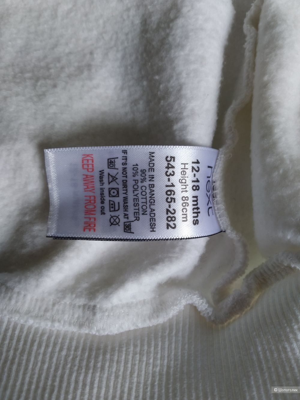 Сет одежды next размер 12/18 мес