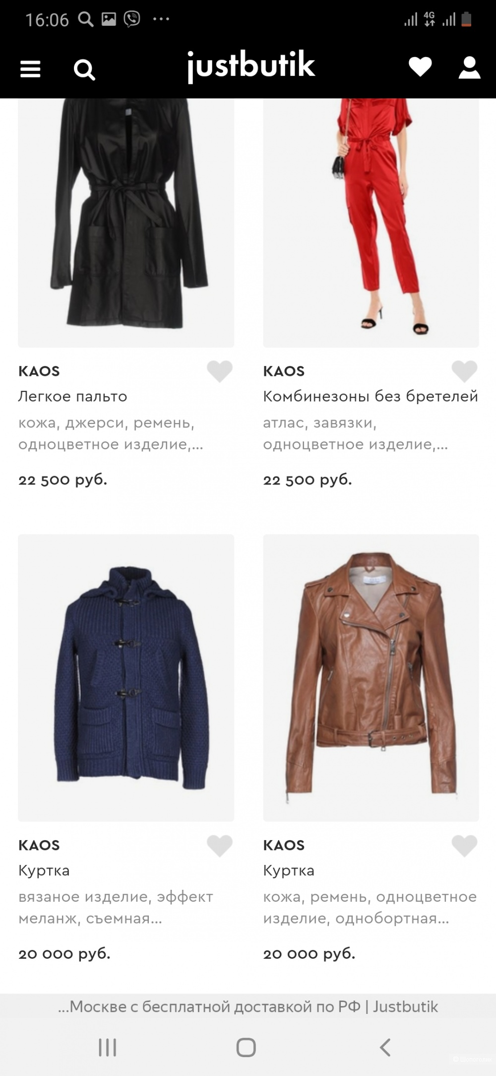 Куртка Kaos р.46