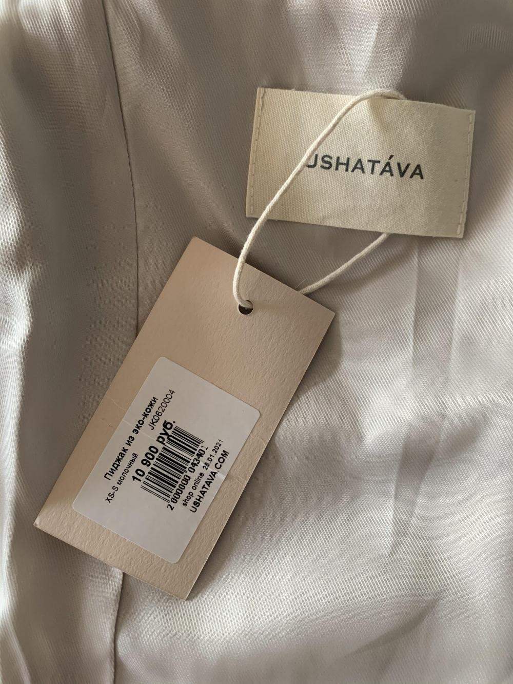 Пиджак Ushatava, OS