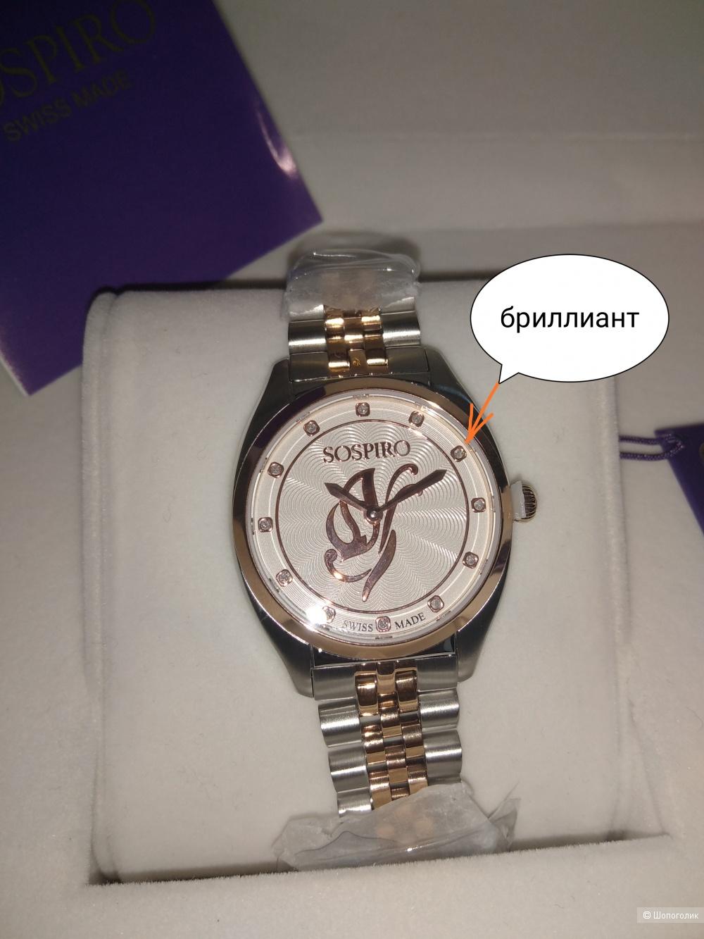 "Часы ""Sospiro"" Aria  c бриллиантами."