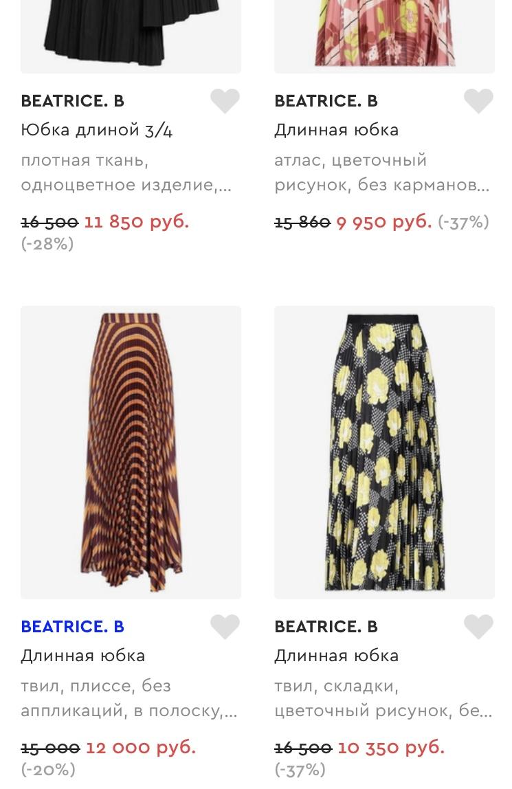 Юбка Beatrice B, 42-46