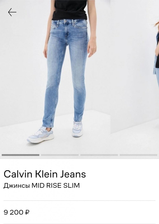 Джинсы Calvin Klein, 28