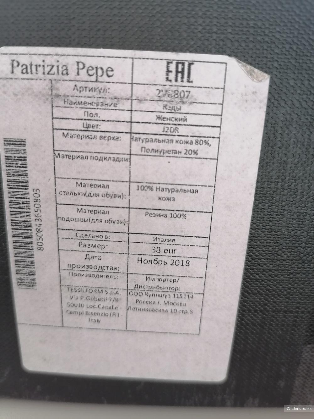 Кеды Patrizia pepe. 38р