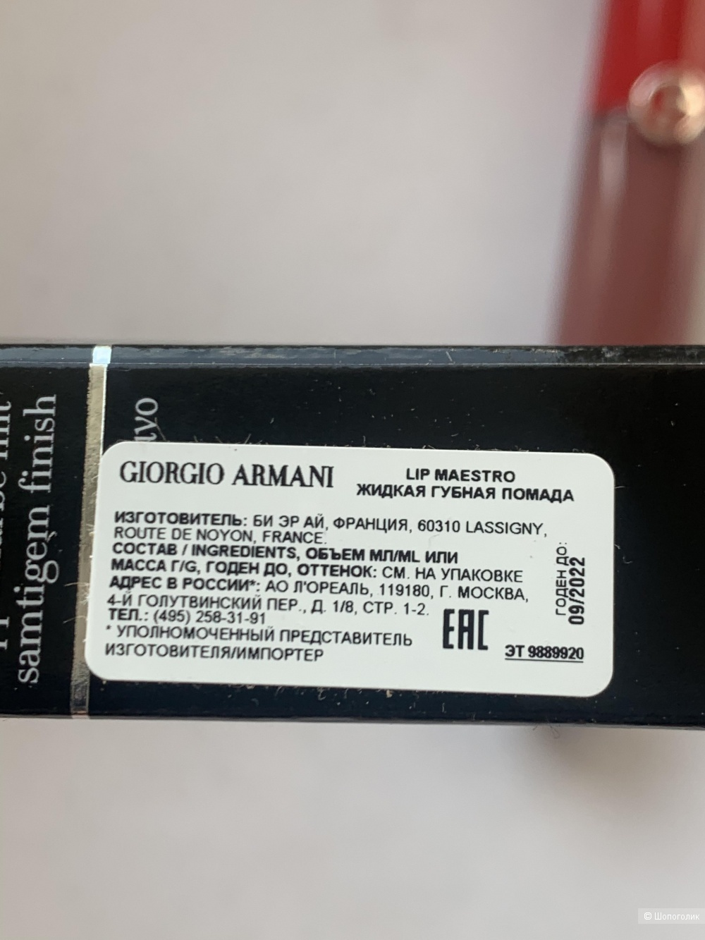 Жидкая губная помада Giorgio Armani 6,5ml 525 тон