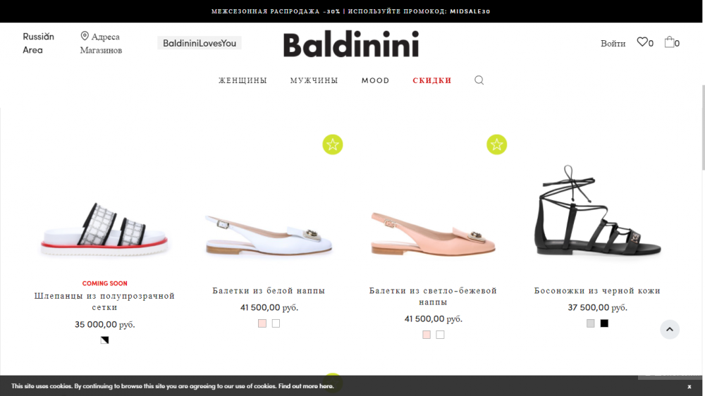 Балетки  Baldinini, размер 39