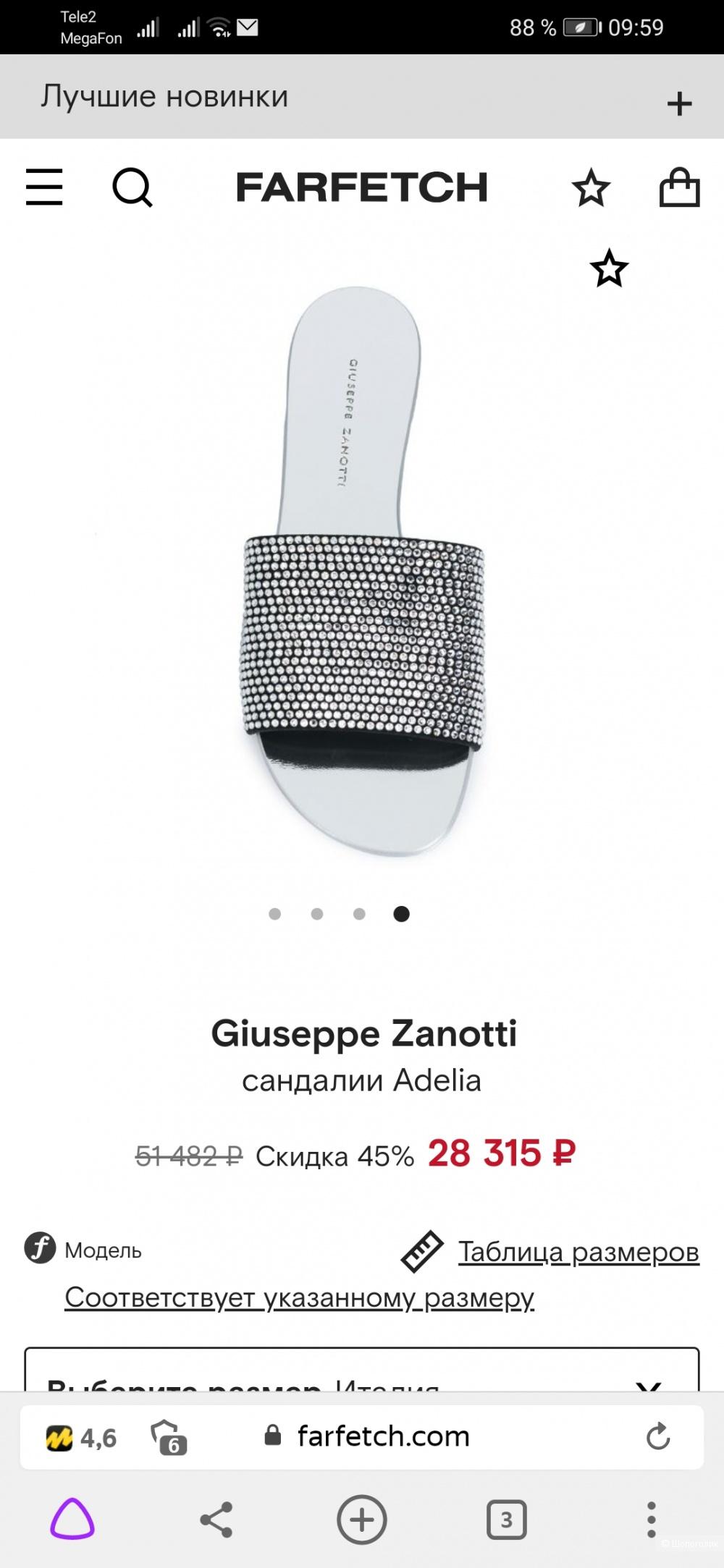 Шлепанцы Giuseppe Zanotti 36.5 Eur