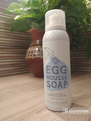 Too cool for school Egg Mousse Soap Facial Cleanser, 150 мл