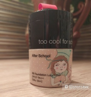 BB крем Too cool for school After BB Foundation Lunch Box