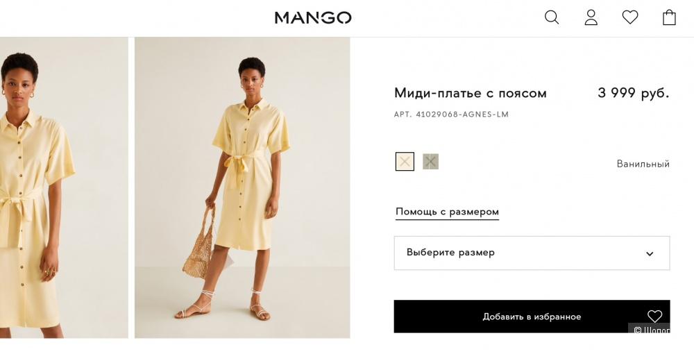 Платье-рубашка Mango р. М-L