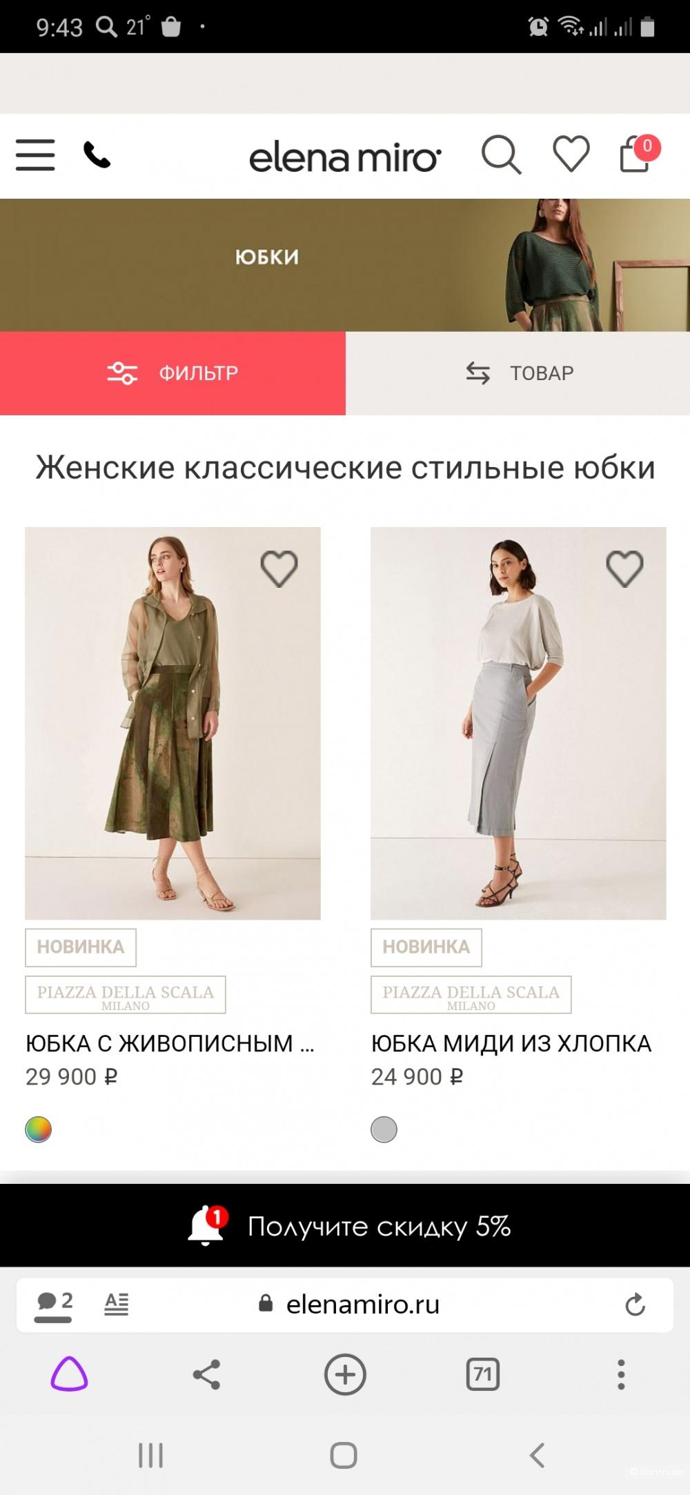 Юбка Elena Miro р.48-50