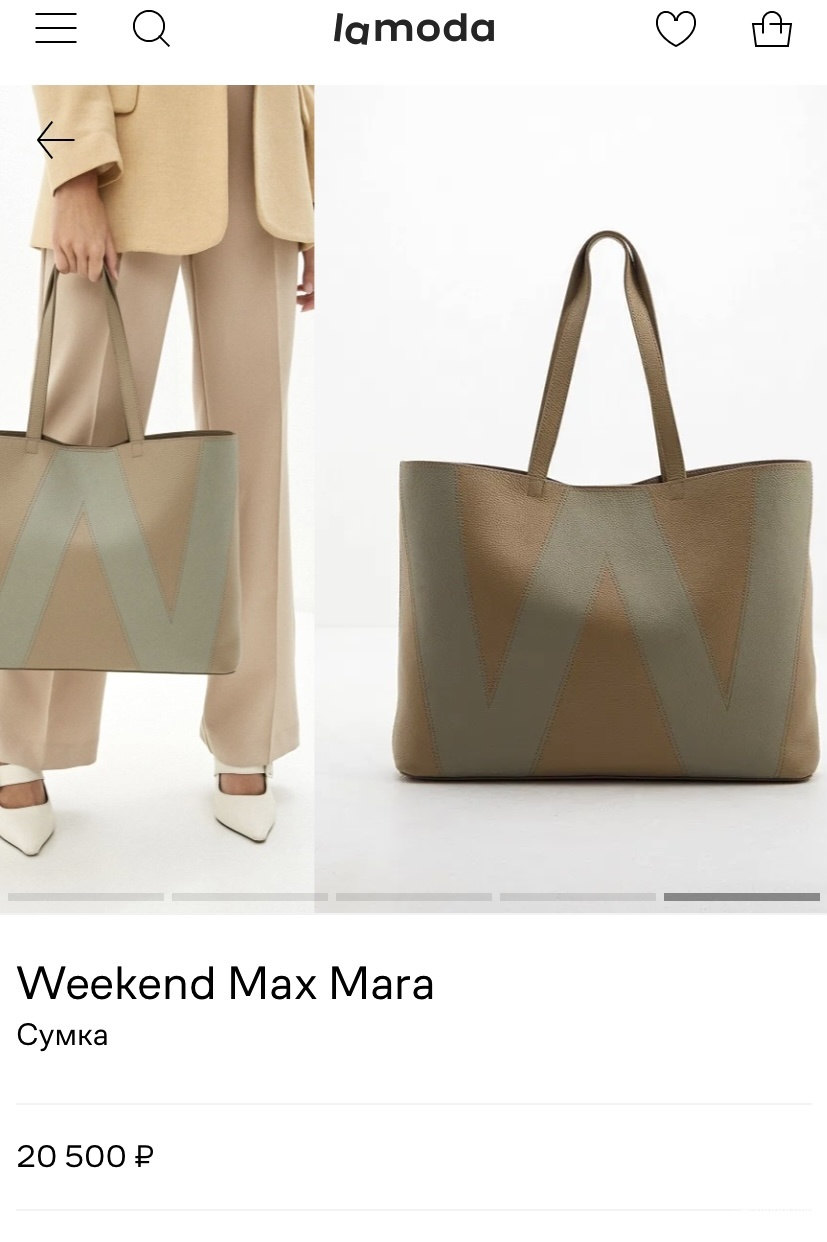Сумка Max Mara Weekend