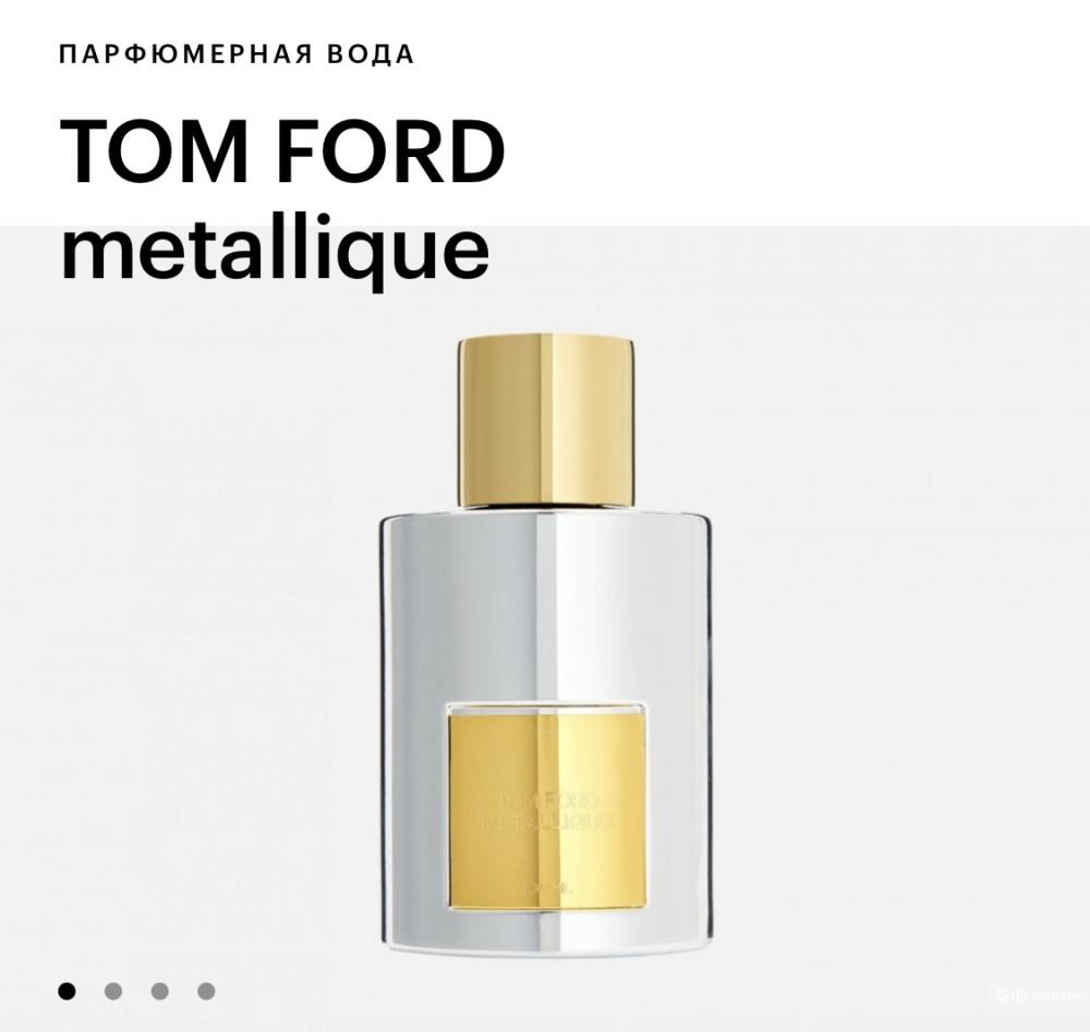 Парфюмированная вода  TOM FORD metallique 100 мл