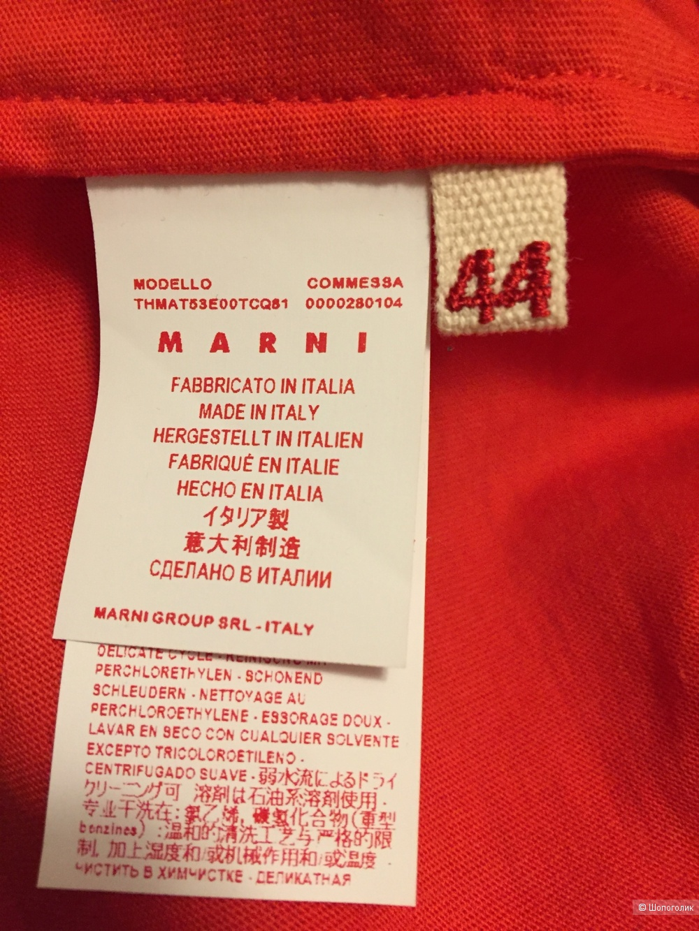 Топ Marni 44it