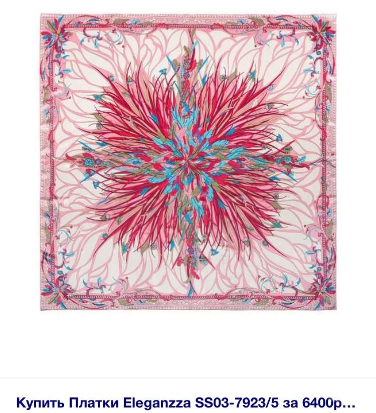Платок Eleganzza 106 x 106 сантиметров