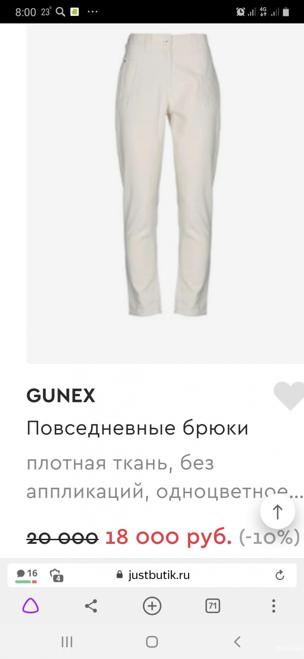 Брюки Gunex р.48