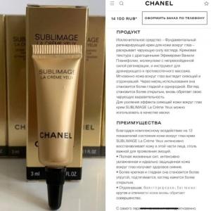 Крем для глаз Chanel Sublimage 12 ml.