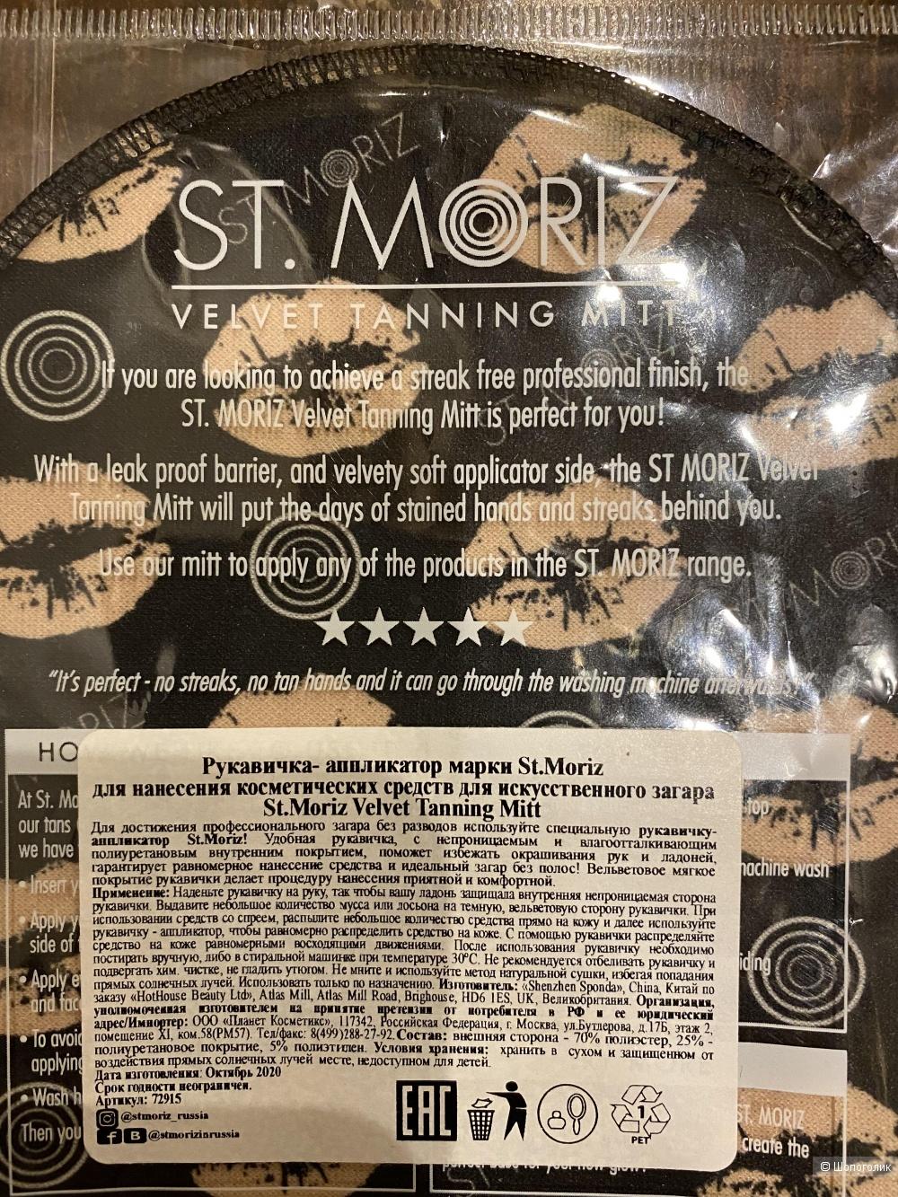 Набор для искусственного загара St.Moriz