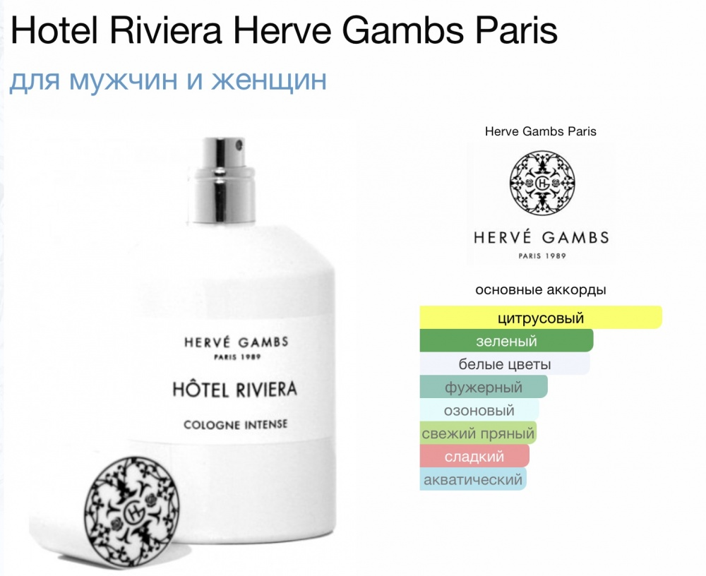 Парфюм HERVE GAMBS PARIS HOTEL RIVIERA 85/100