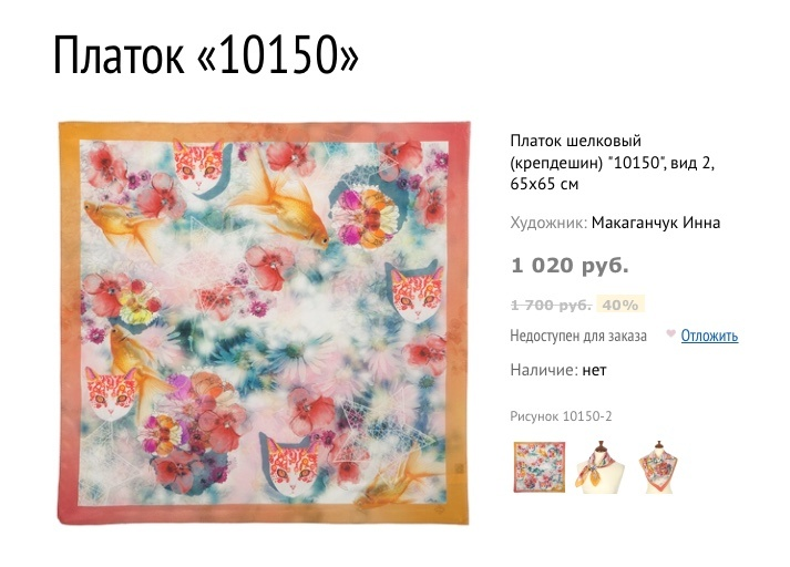 Платок Павлово-Посадский 65 х 65 см