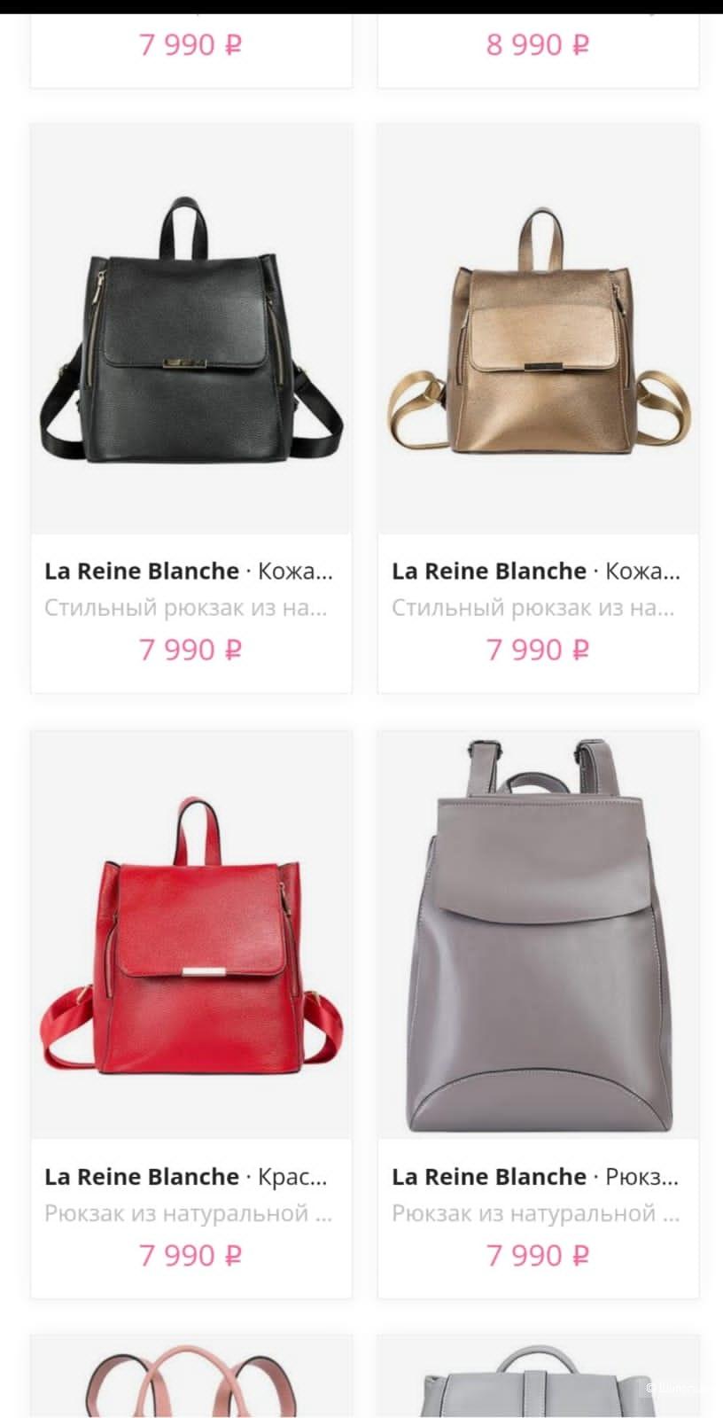 Рюкзак LA Reine Blanche размер 26/31 см