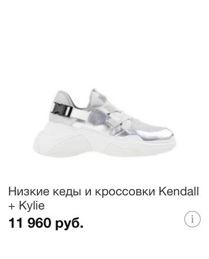 Кроссовки Kendall + Kylie, pp 36