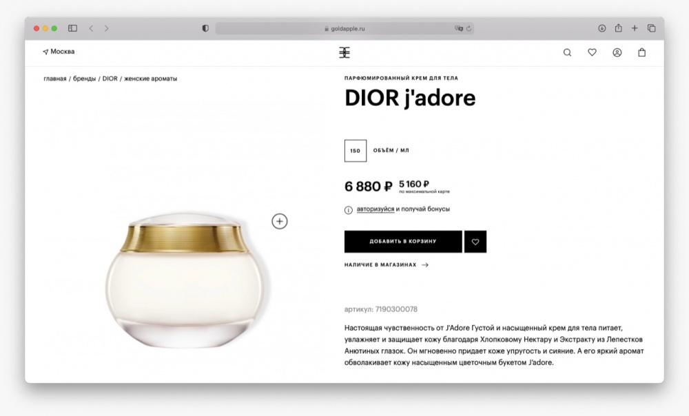 Крем для тела Dior J'adore