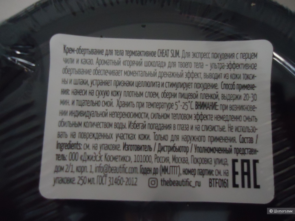 Термоактивное обертывание Beautific 250мл