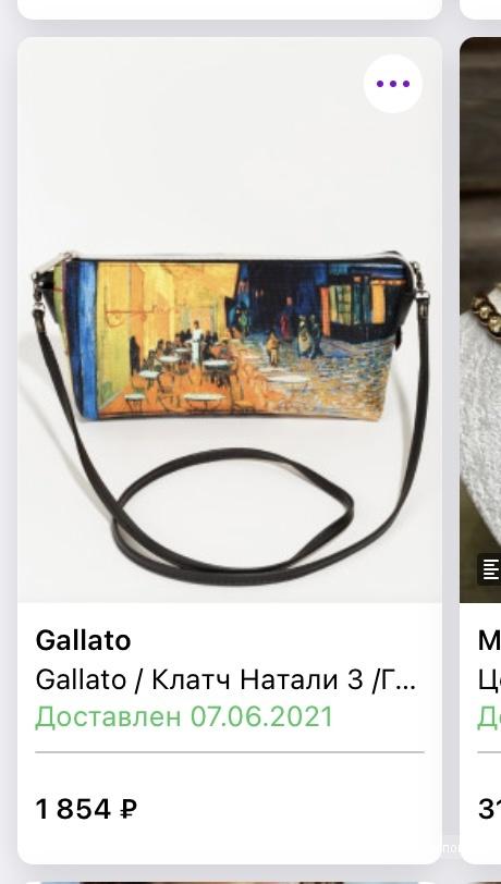 Сумка, GALLATO, разм. XS