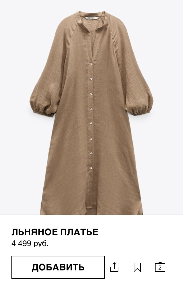 Платье Zara М+/-