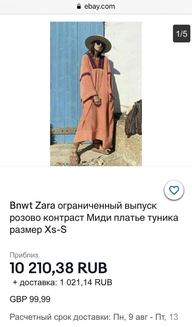 Платье -Туника Zara onesize