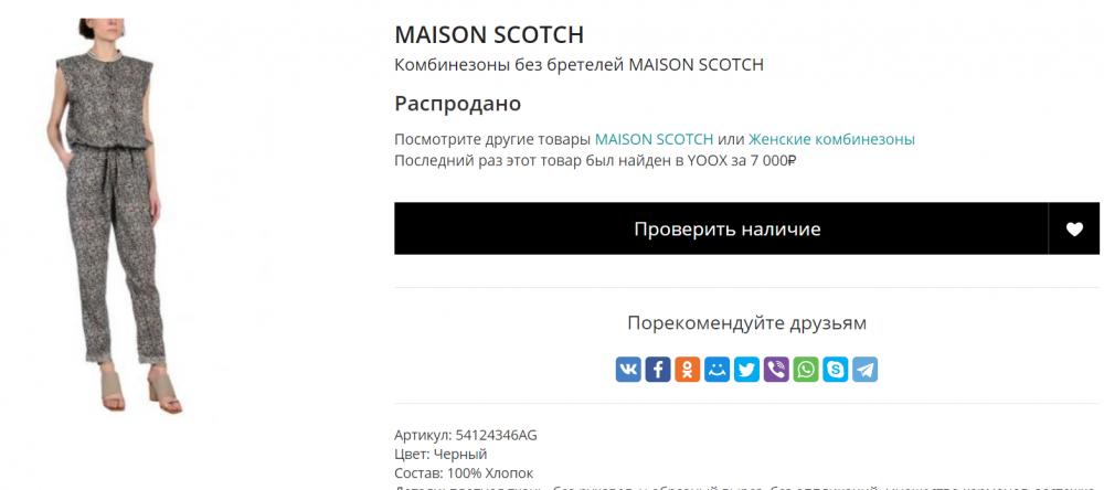 Комбинезон Maison Scotch, 3 на 46-48